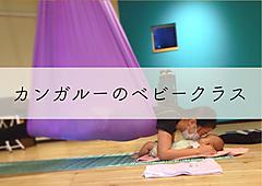 赤ちゃんと一緒にご参加ください^^